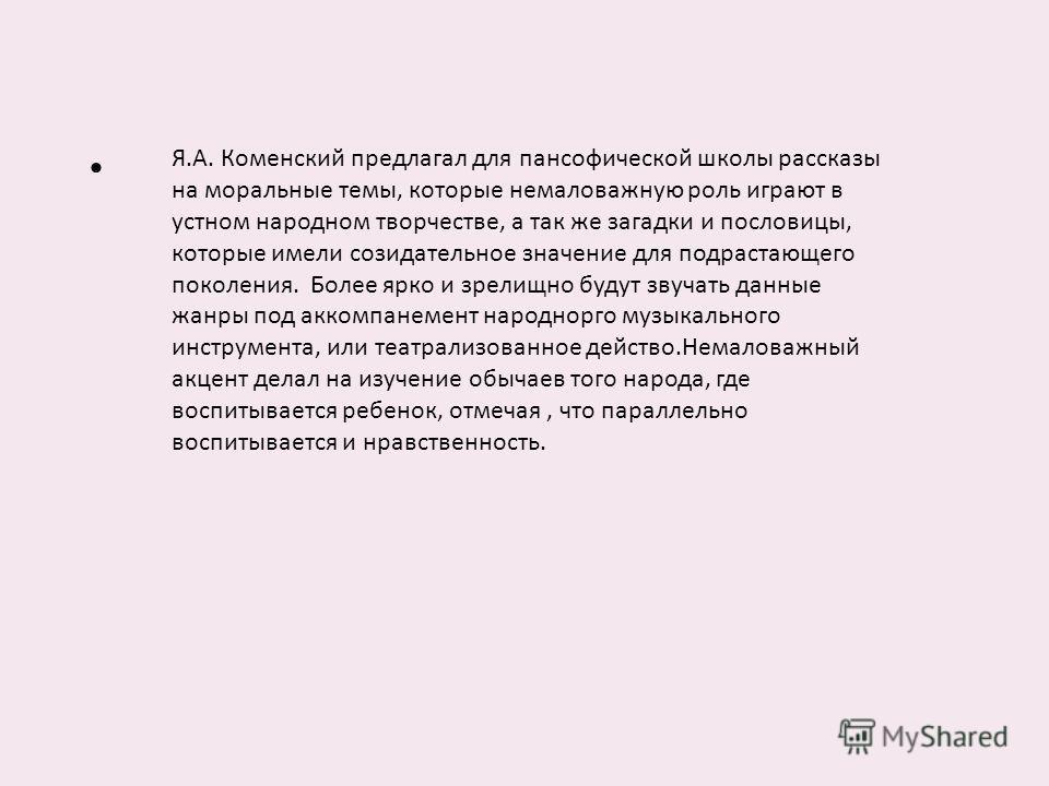 А.П. Чехов писал: «В этом процессе «самообучения» есть немало ценного для педагогики», - обращая внимание на такие виды устного фольклорного творчества, как пословицы, загадки, песни, сказки, раскрывая сущность обычаев и обрядов, он акцентирует внима