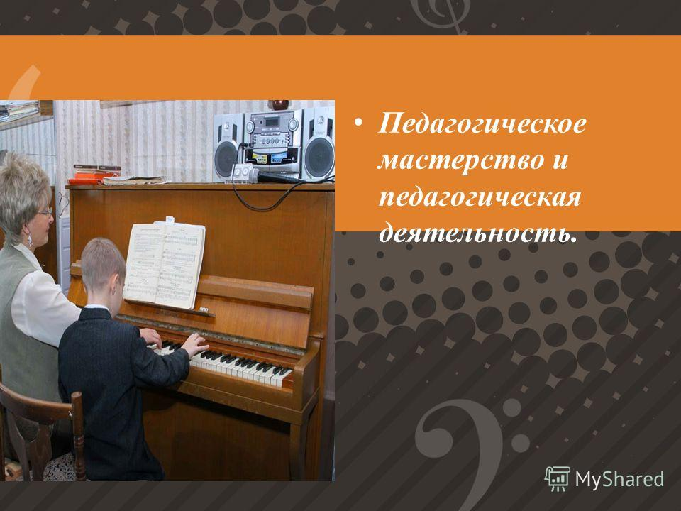 Педагогическое мастерство и педагогическая деятельность.