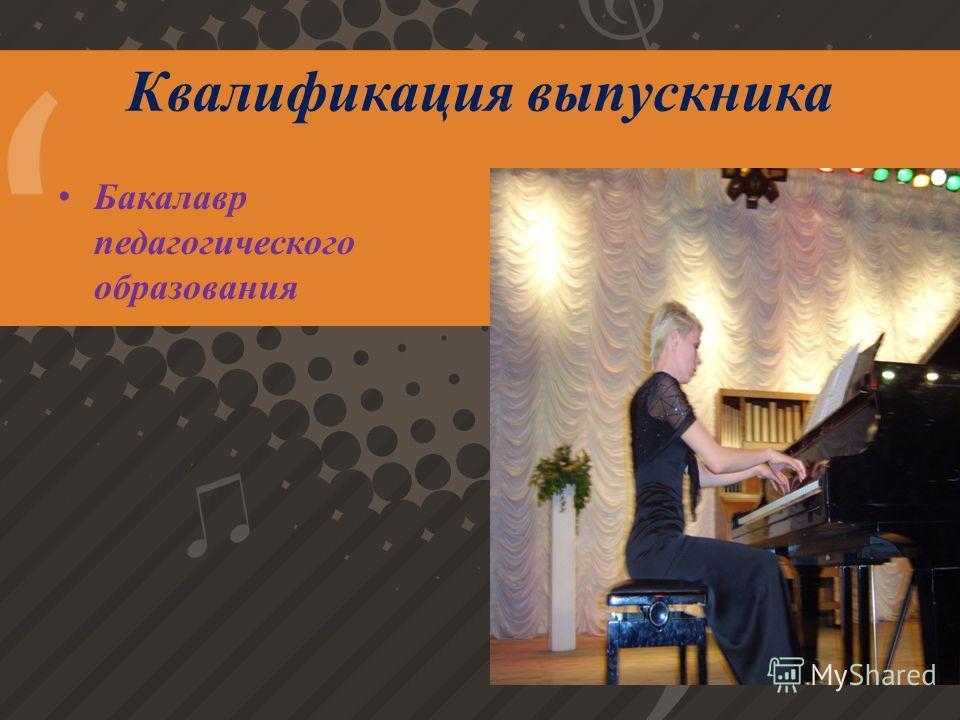 Квалификация выпускника Бакалавр педагогического образования