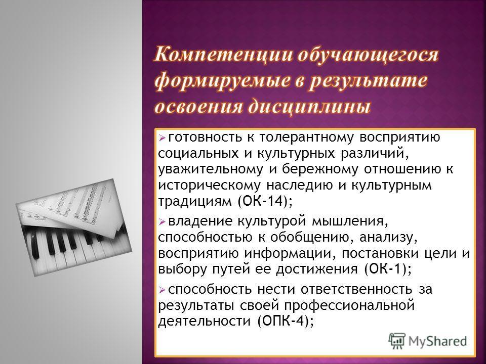 готовность к толерантному восприятию социальных и культурных различий, уважительному и бережному отношению к историческому наследию и культурным традициям (ОК-14); владение культурой мышления, способностью к обобщению, анализу, восприятию информации,