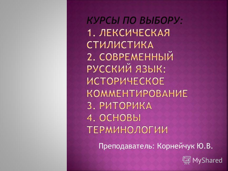 Преподаватель: Корнейчук Ю.В.