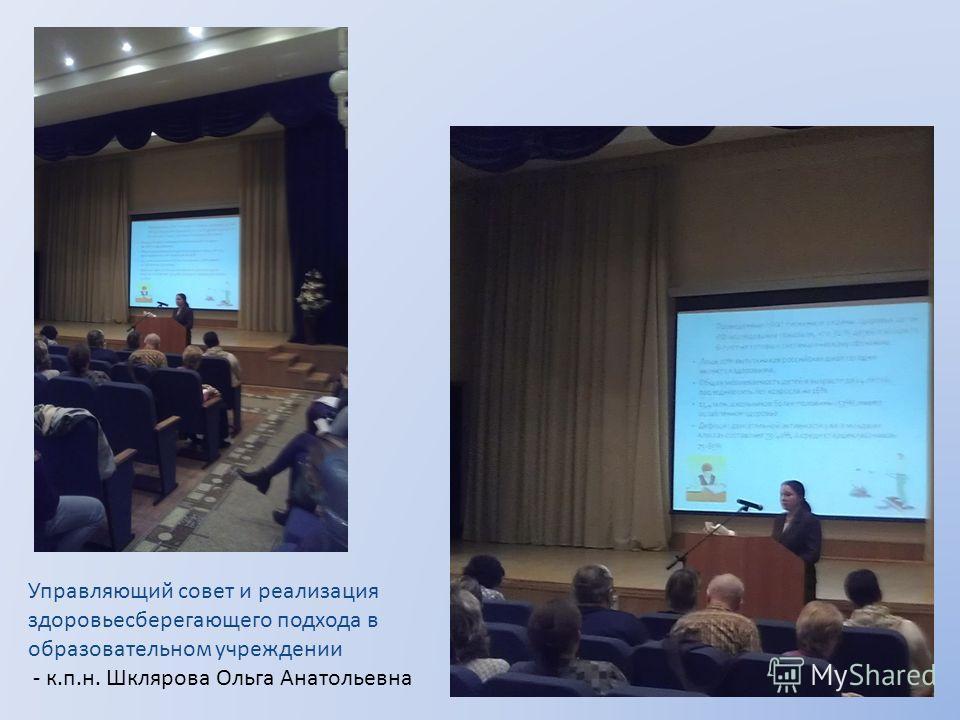 Управляющий совет и реализация здоровьесберегающего подхода в образовательном учреждении - к.п.н. Шклярова Ольга Анатольевна