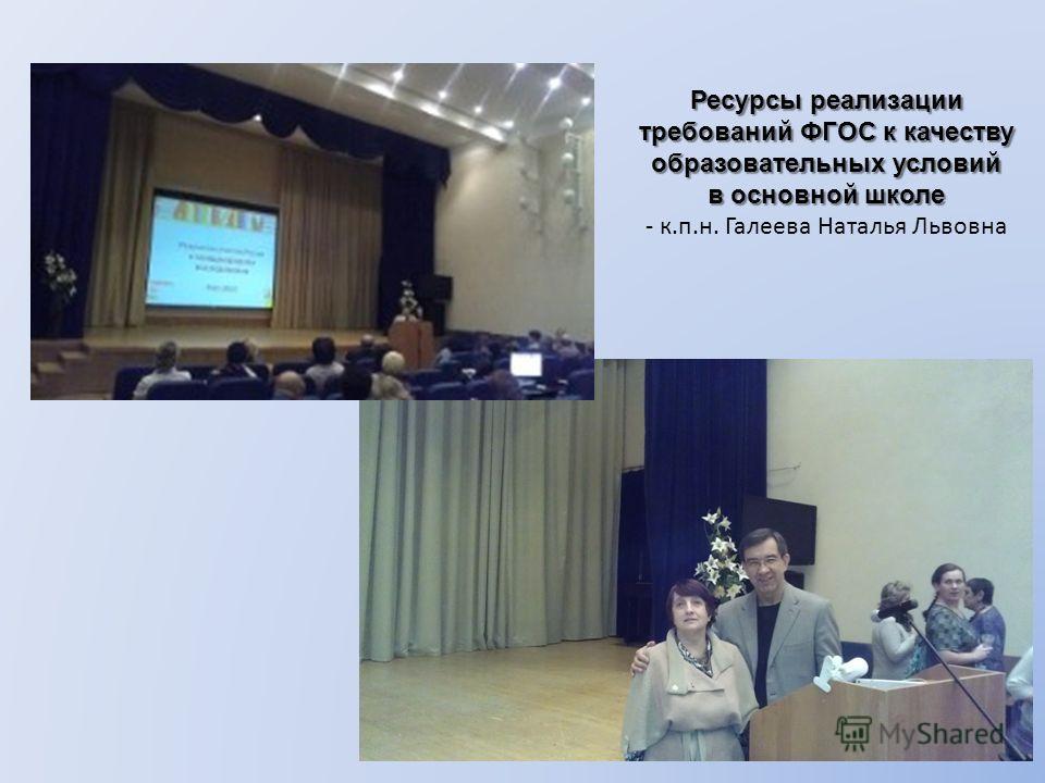 Ресурсы реализации требований ФГОС к качеству образовательных условий в основной школе - к.п.н. Галеева Наталья Львовна