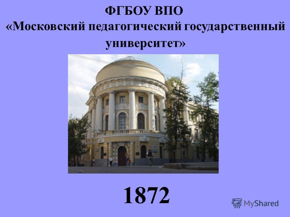 ФГБОУ ВПО « Московский педагогический государственный университет » 1872