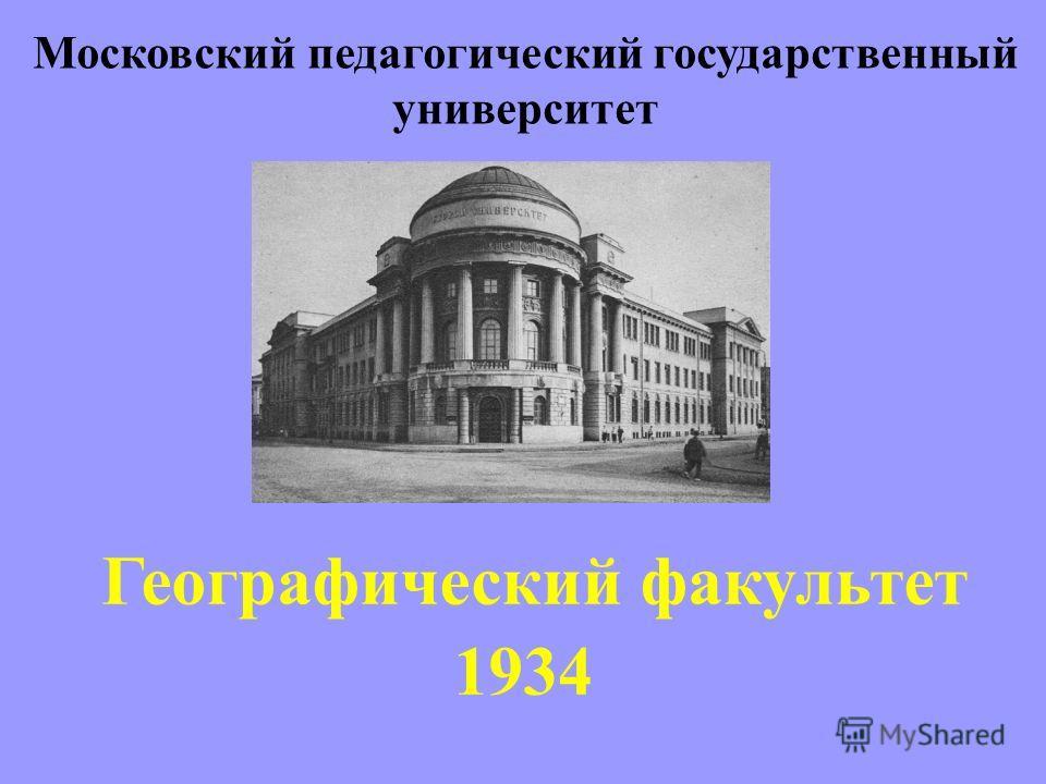 Московский педагогический государственный университет Географический факультет 1934