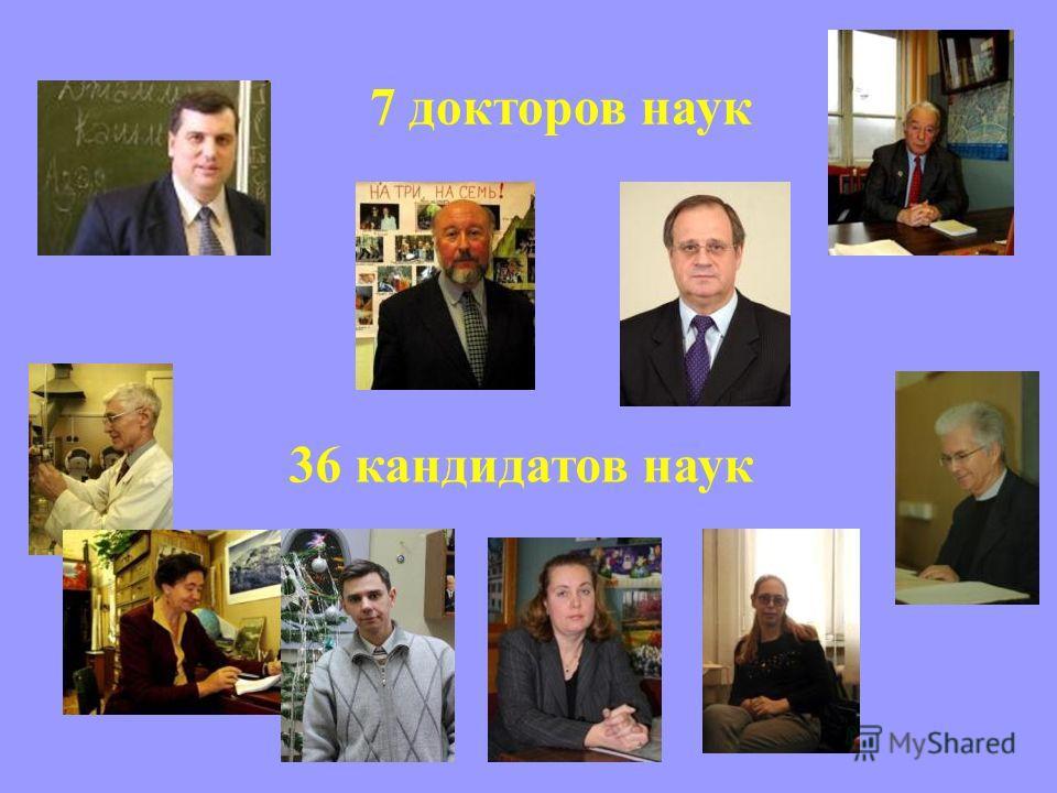 7 докторов наук 36 кандидатов наук