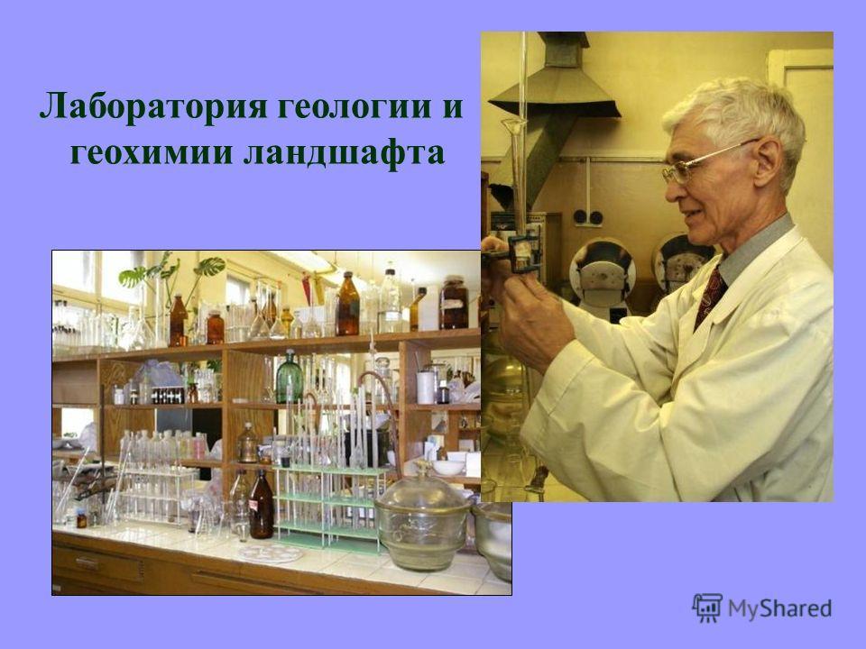 Лаборатория геологии и геохимии ландшафта