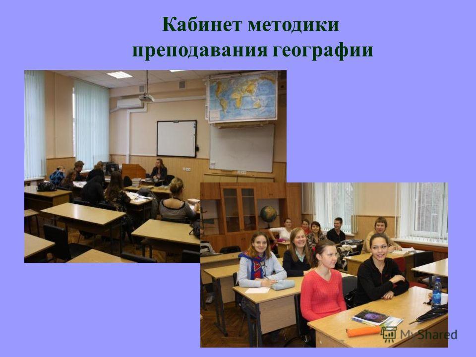 Кабинет методики преподавания географии