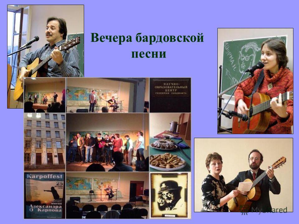 Вечера бардовской песни