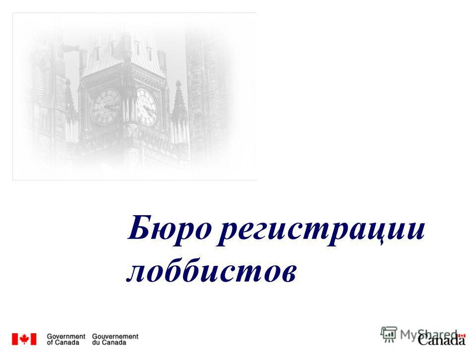 Бюро регистрации лоббистов