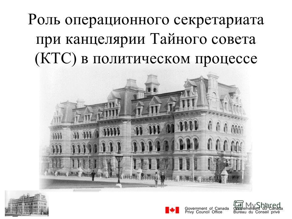 1 Роль операционного секретариата при канцелярии Тайного совета (КТС) в политическом процессе