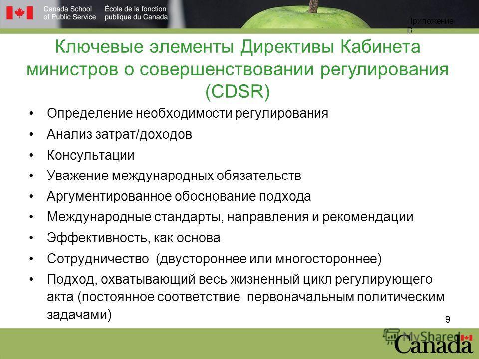 9 Ключевые элементы Директивы Кабинета министров о совершенствовании регулирования (CDSR) Определение необходимости регулирования Анализ затрат/доходов Консультации Уважение международных обязательств Аргументированное обоснование подхода Международн