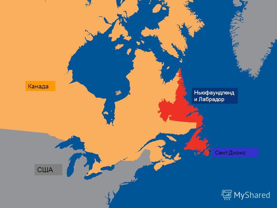 США Канада Ньюфаундленд и Лабрадор Сент Джонс