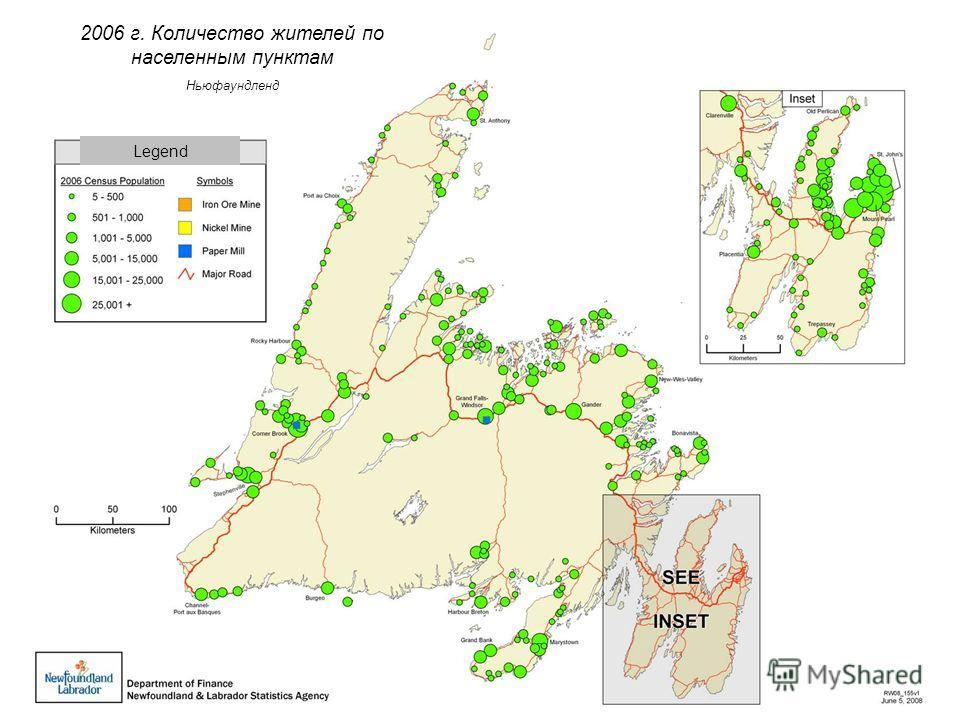 2006 г. Количество жителей по населенным пунктам Ньюфаундленд Legend