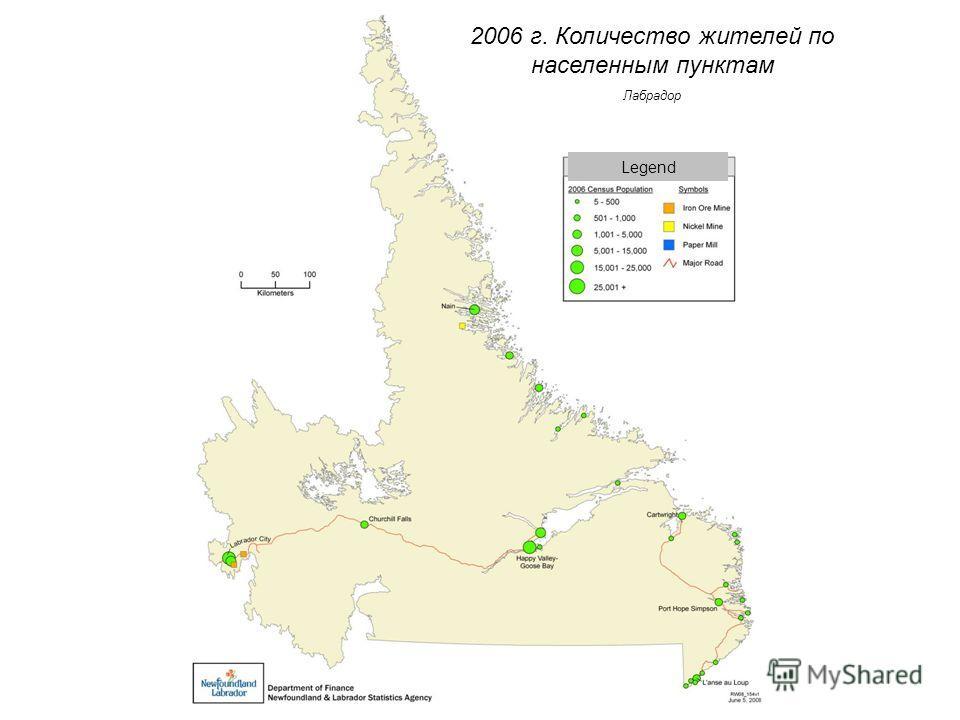 2006 г. Количество жителей по населенным пунктам Лабрадор Legend