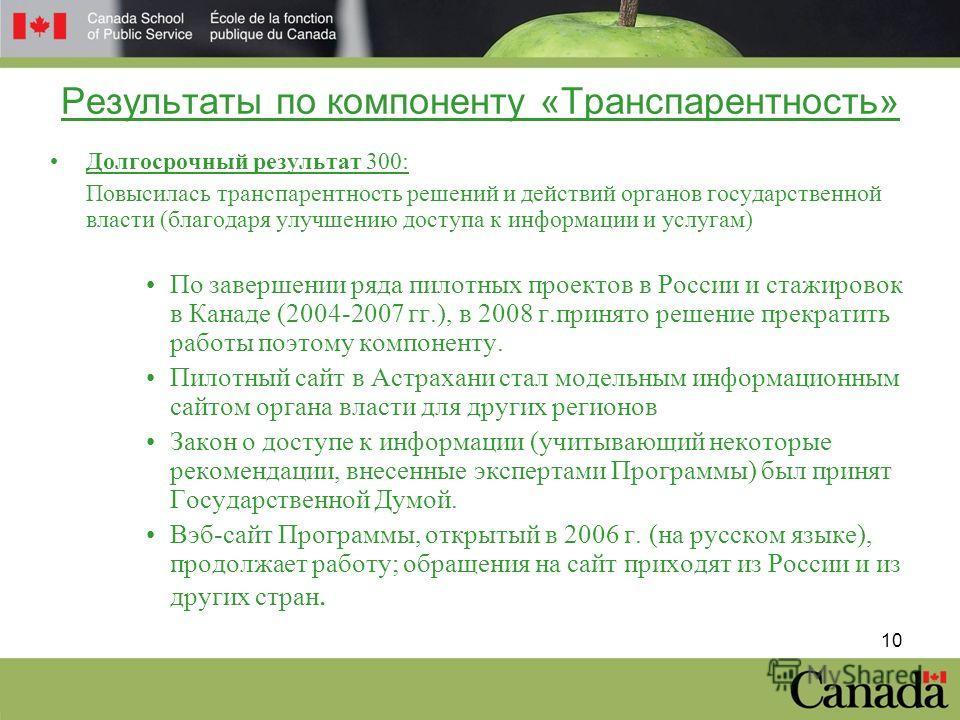 10 Результаты по компоненту «Транспарентность» Долгосрочный результат 300: Повысилась транспарентность решений и действий органов государственной власти (благодаря улучшению доступа к информации и услугам) По завершении ряда пилотных проектов в Росси