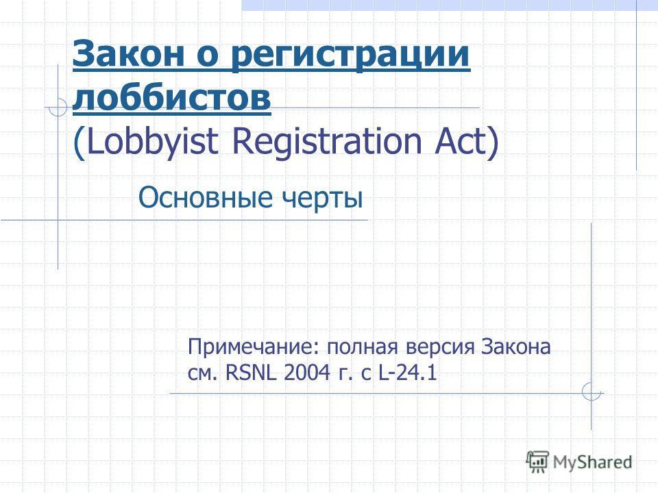 Закон о регистрации лоббистов (Lobbyist Registration Act) Основные черты Примечание: полная версия Закона см. RSNL 2004 г. c L-24.1