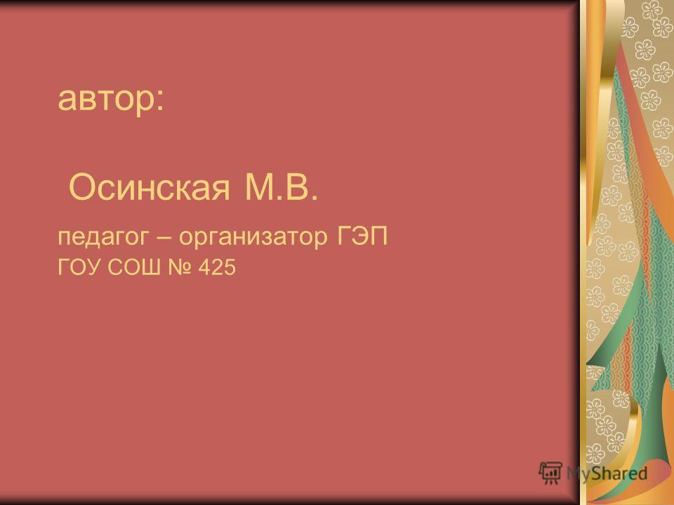 автор: Осинская М.В. педагог – организатор ГЭП ГОУ СОШ 425
