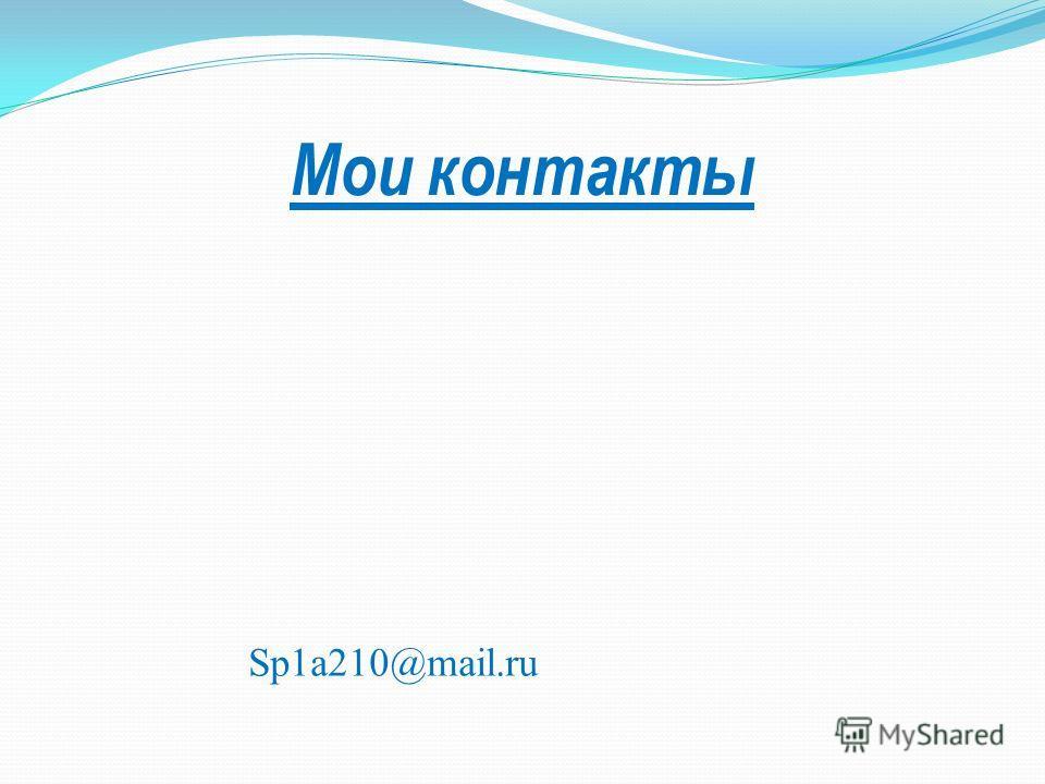 Мои контакты Sp1a210@mail.ru