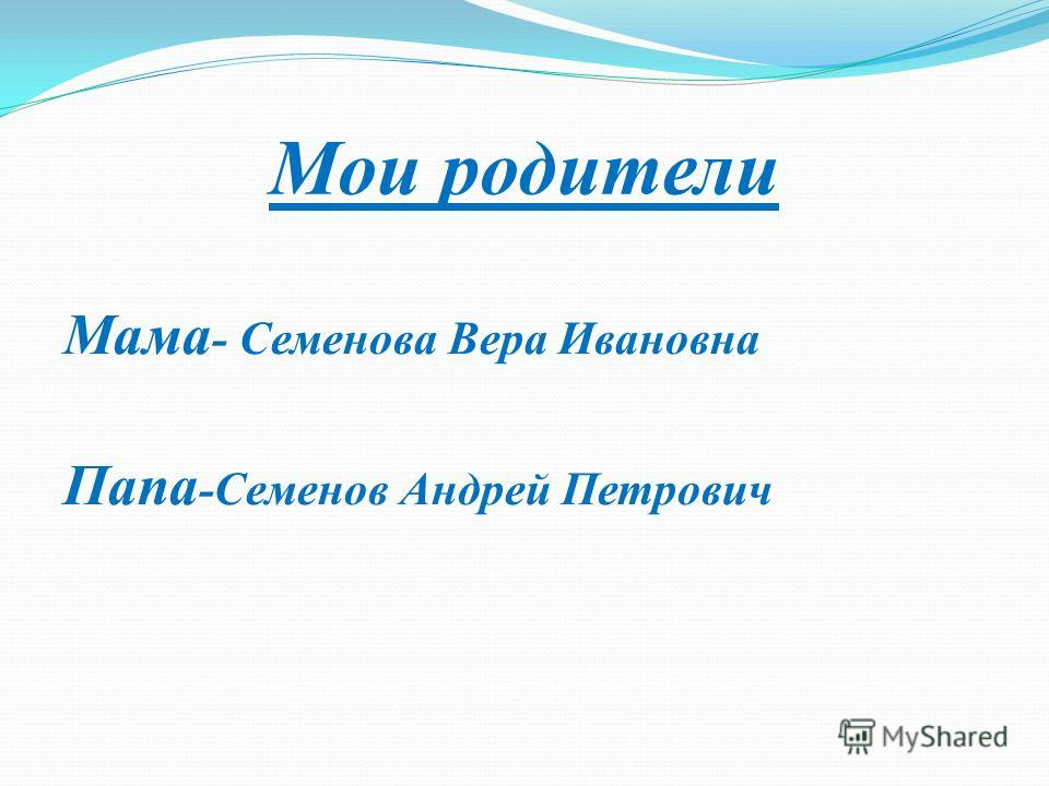 Мои родители Мама - Семенова Вера Ивановна Папа -Семенов Андрей Петрович