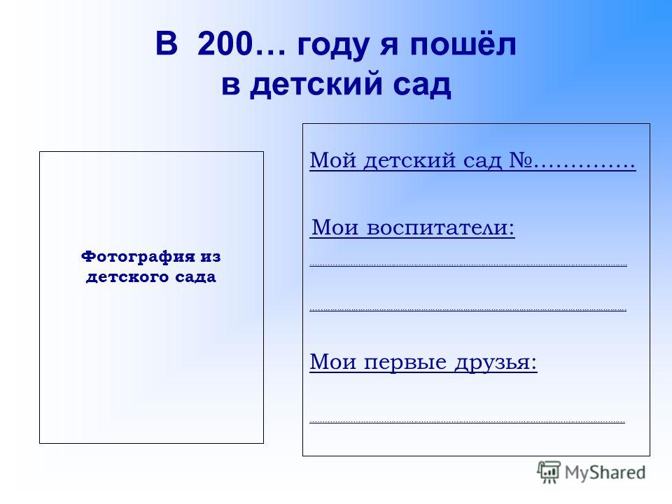 В 200… году я пошёл в детский сад Мой детский сад ………….. Мои воспитатели: ……………………………………………………………………………………………………………….,,,,,,,,,,,,,,,,,,,,,,,,,,,,,,,,,,,,,,,,,,,,,,,,,,,,,,,,,,,,,,,,,,,,,,,,,,,,,,,,,,,,,,,,,,,,,,,,,,,,,,,,,,,,,,,,,,,,,,,,,,,,,,,,,,,,,