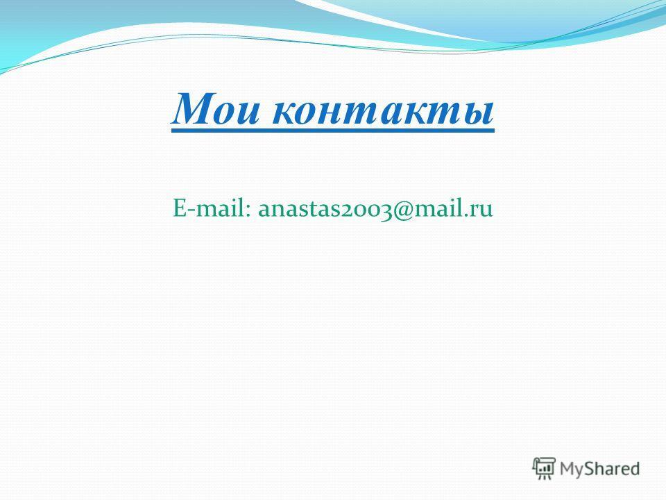 Мои контакты Е-mail: anastas2003@mail.ru