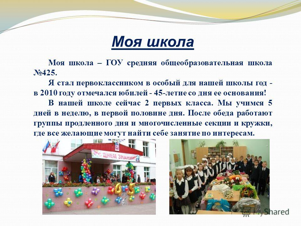 Моя школа моя страница