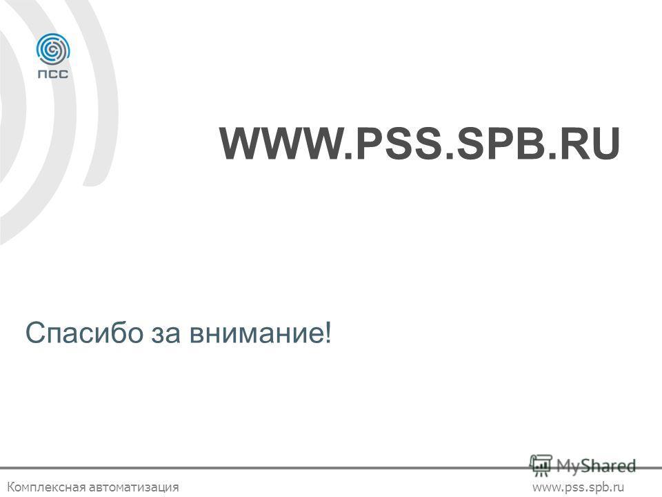 Комплексная автоматизацияwww.pss.spb.ru Спасибо за внимание! WWW.PSS.SPB.RU