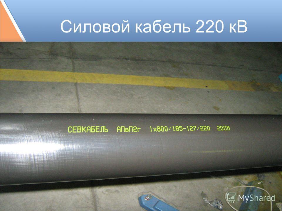 Силовой кабель 220 кВ