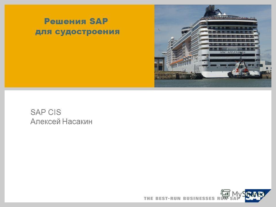 Решения SAP для судостроения SAP CIS Алексей Насакин