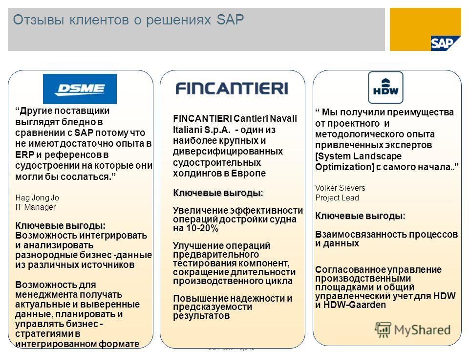 Отзывы клиентов о решениях SAP Другие поставщики выглядят бледно в сравнении с SAP потому что не имеют достаточно опыта в ERP и референсов в судостроении на которые они могли бы сослаться. Hag Jong Jo IT Manager Ключевые выгоды: Возможность интегриро