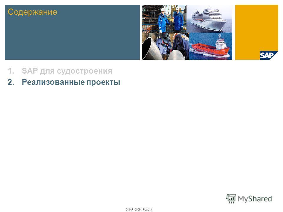 1.SAP для судостроения 2.Реализованные проекты Agenda Содержание © SAP 2009 / Page 9