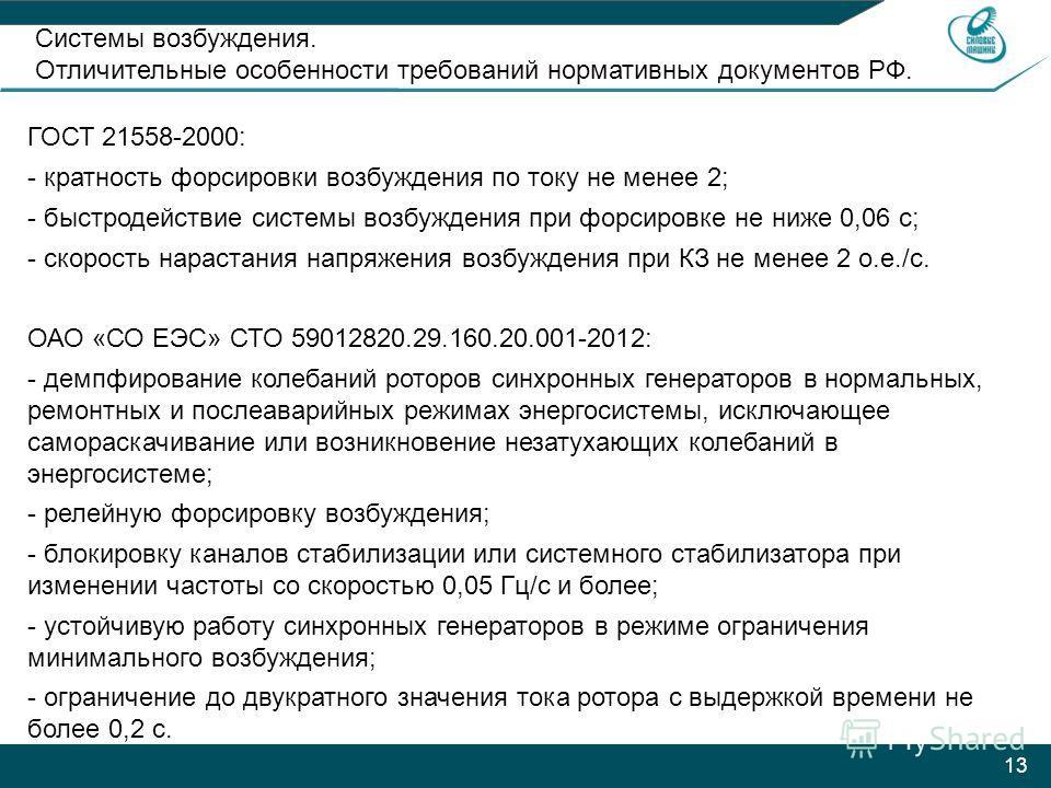 13 Системы возбуждения. Отличительные особенности требований нормативных документов РФ. ГОСТ 21558-2000: - кратность форсировки возбуждения по току не менее 2; - быстродействие системы возбуждения при форсировке не ниже 0,06 с; - скорость нарастания