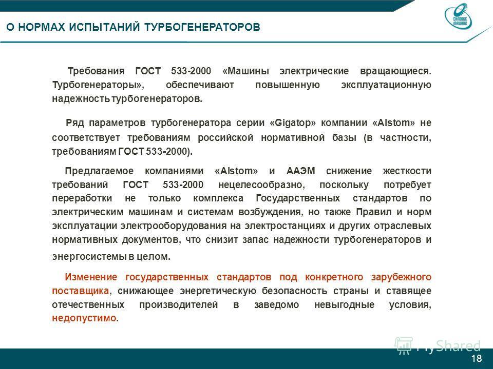 18 Требования ГОСТ 533-2000 «Машины электрические вращающиеся. Турбогенераторы», обеспечивают повышенную эксплуатационную надежность турбогенераторов. Ряд параметров турбогенератора серии «Gigatop» компании «Alstom» не соответствует требованиям росси