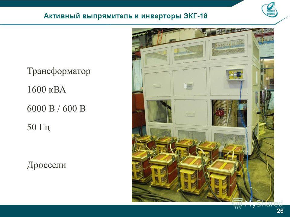 26 Активный выпрямитель и инверторы ЭКГ-18 Трансформатор 1600 кВА 6000 В / 600 В 50 Гц Дроссели