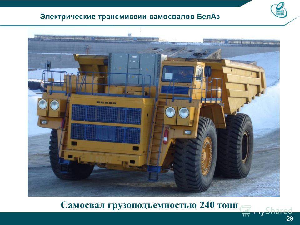 29 Электрические трансмиссии самосвалов БелАз Самосвал грузоподъемностью 240 тонн
