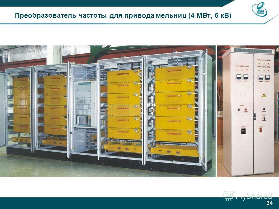 34 Преобразователь частоты для привода мельниц (4 МВт, 6 кВ)