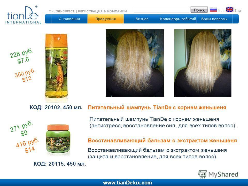 Восстанавливающий бальзам с экстрактом женьшеня (защита и восстановление, для всех типов волос). Питательный шампунь TianDe с корнем женьшеня Питательный шампунь TianDe с корнем женьшеня (антистресс, восстановление сил, для всех типов волос). Восстан