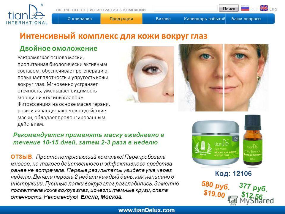 Пластырь трансдермальный антицеллюлитный 26 г www.tianDelux.com Ультрамягкая основа маски, пропитанная биологически активным составом, обеспечивает регенерацию, повышает плотность и упругость кожи вокруг глаз. Мгновенно устраняет отечность, уменьшает
