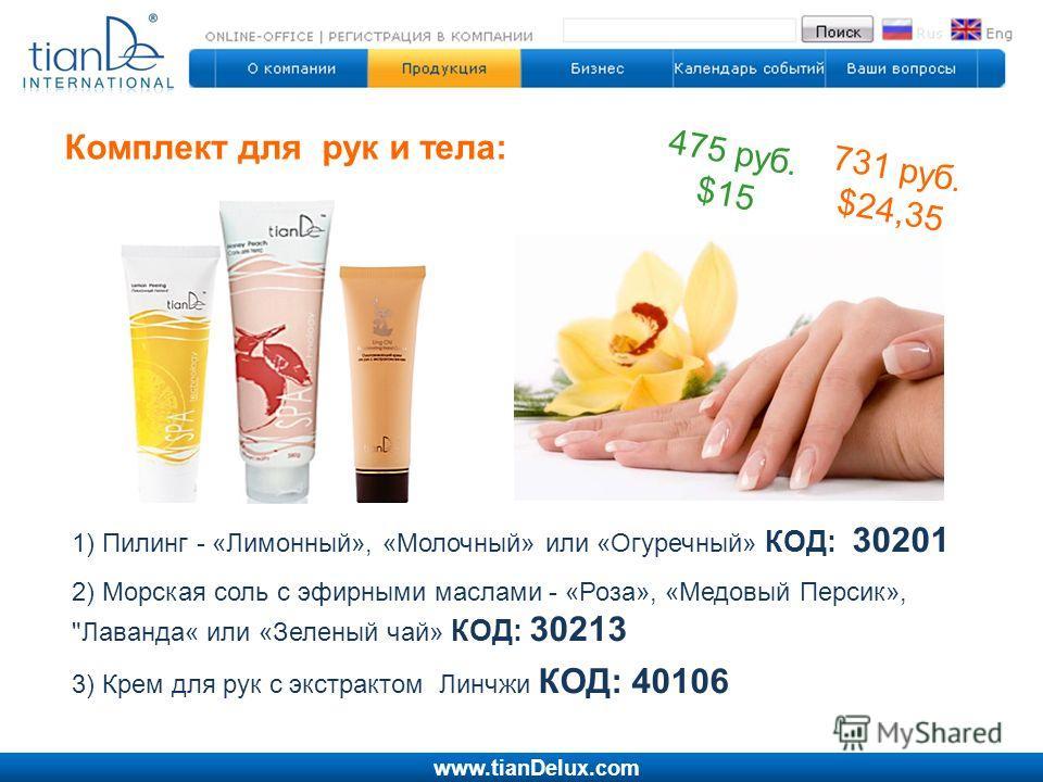 Пластырь трансдермальный антицеллюлитный 26 г www.tianDelux.com Комплект для рук и тела: 475 руб. $15 1) Пилинг - «Лимонный», «Молочный» или «Огуречный» КОД: 30201 2) Морская соль с эфирными маслами - «Роза», «Медовый Персик»,