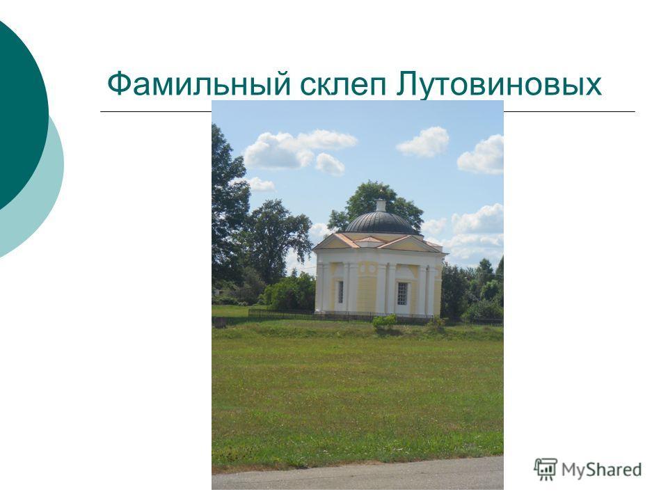 Фамильный склеп Лутовиновых