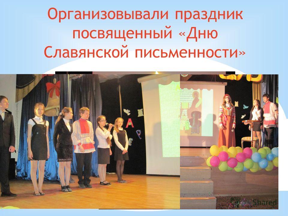 Организовывали праздник посвященный «Дню Славянской письменности»