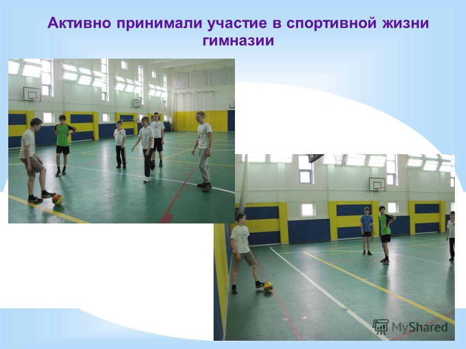 Активно принимали участие в спортивной жизни гимназии