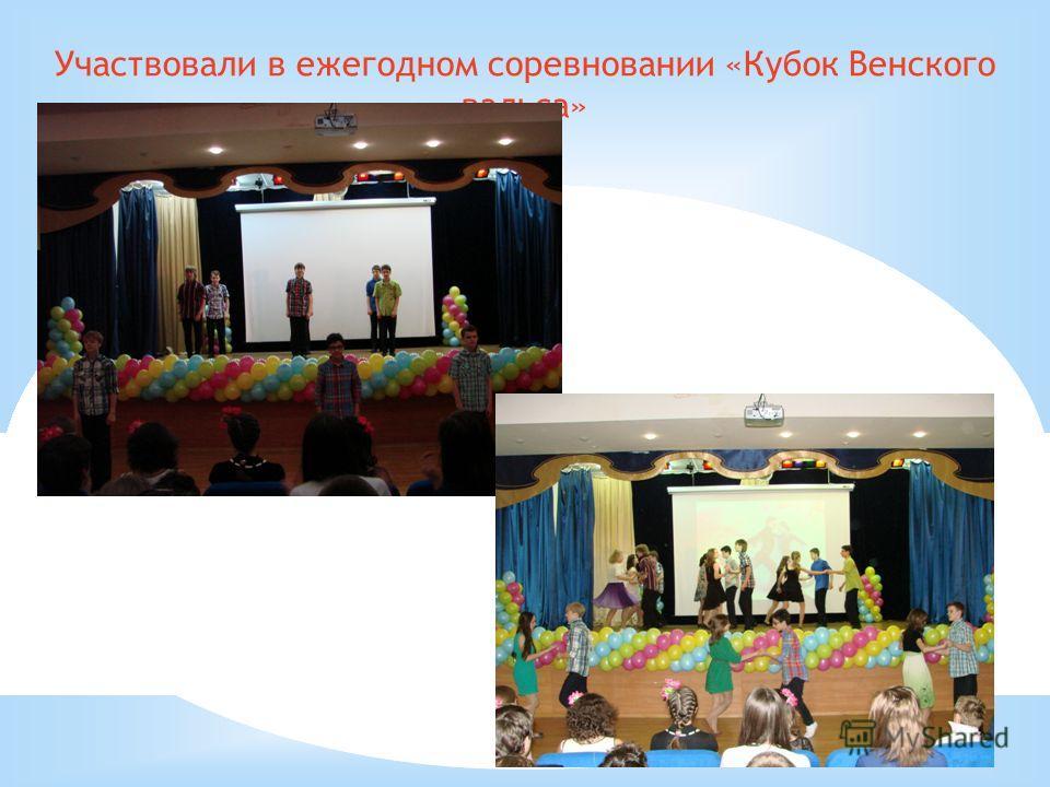 Участвовали в ежегодном соревновании «Кубок Венского вальса»