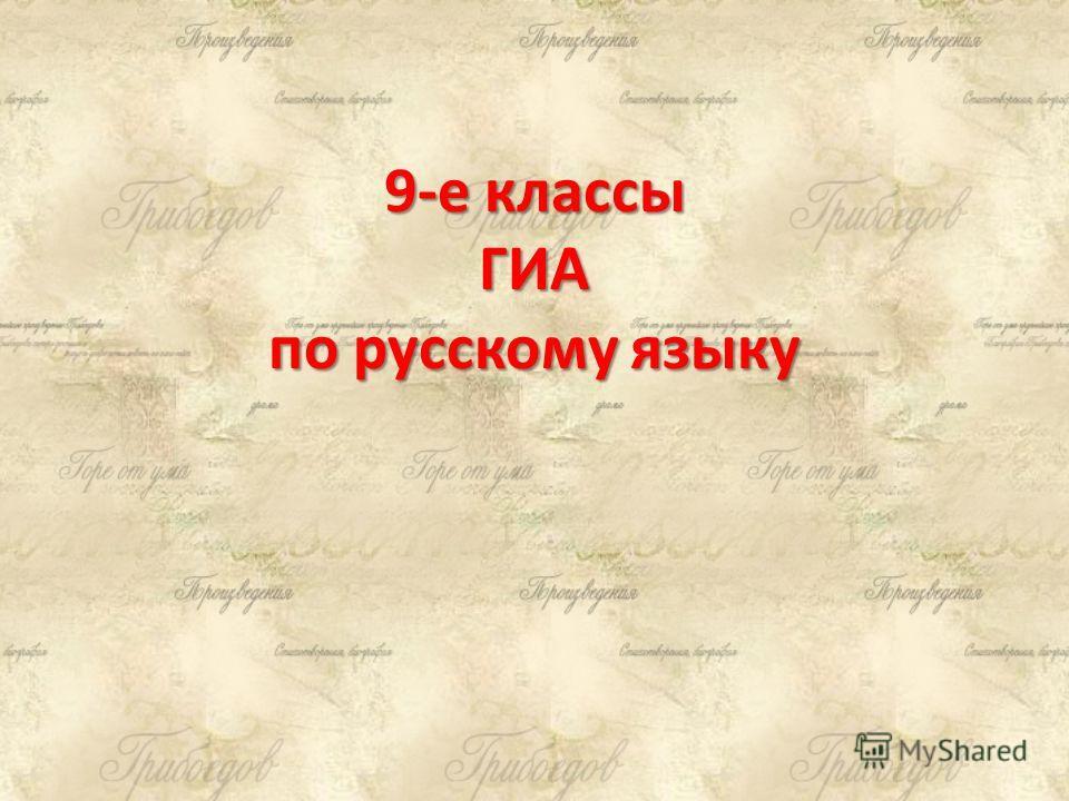 9-е классы ГИА по русскому языку