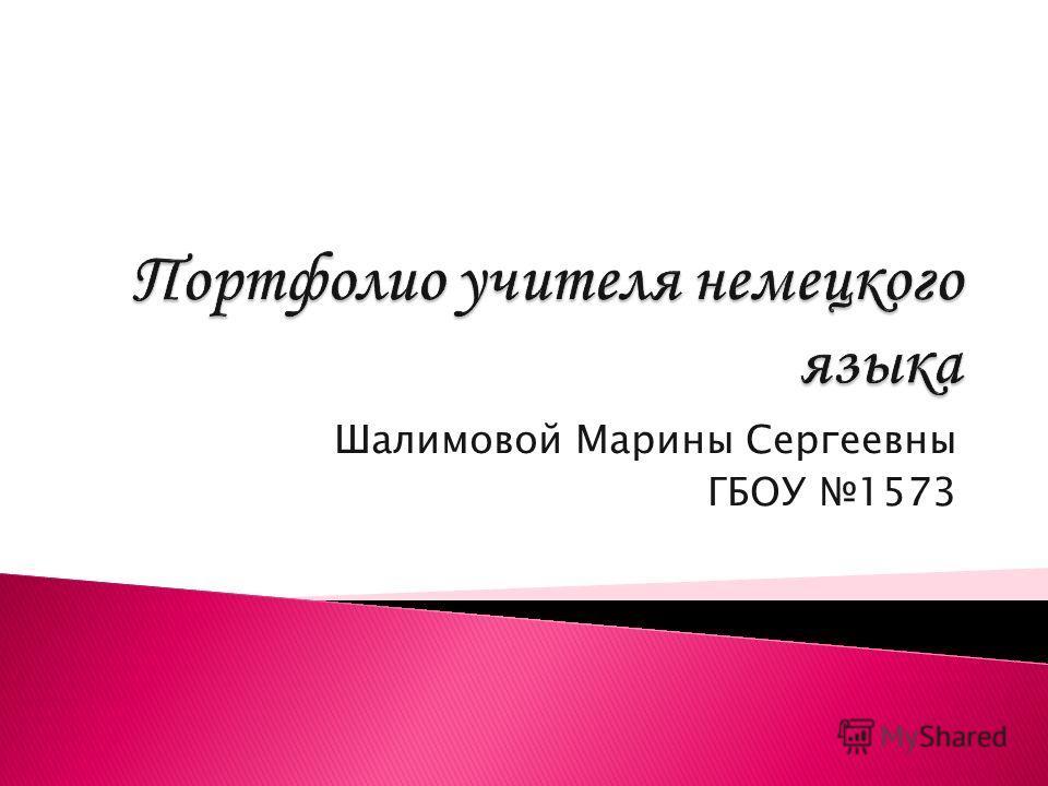Шалимовой Марины Сергеевны ГБОУ 1573