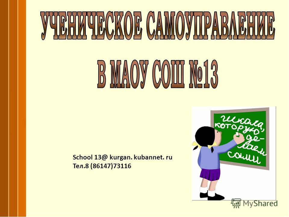 School 13@ kurgan. kubannet. ru Тел.8 (86147)73116