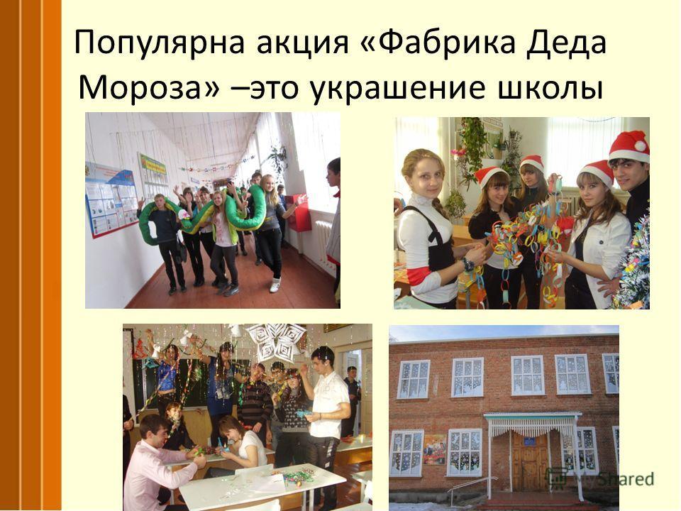 Популярна акция «Фабрика Деда Мороза» –это украшение школы