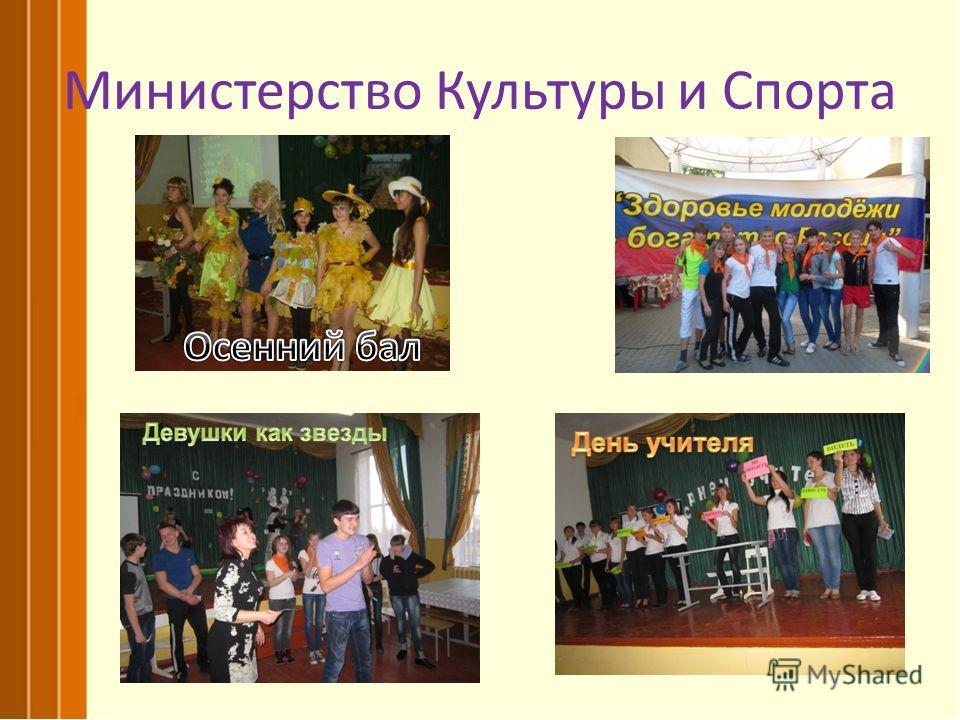 Министерство Культуры и Спорта