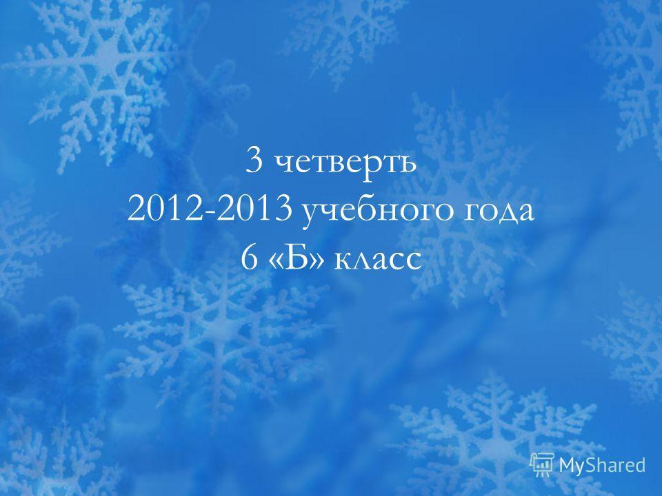 3 четверть 2012-2013 учебного года 6 «Б» класс